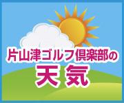 片山津ゴルフ倶楽部の天気